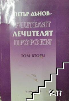 Петър Дънов - учителят, лечителят, пророкът. Том 2