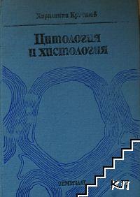 Цитология и хистология