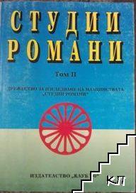 Студии романи. Том 2 / Studii Romani. Vol. 2