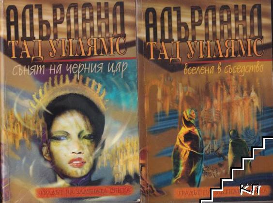 Адърланд. Книга 1: Градът на златната сянка. Част 1-4
