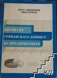 Анализ на стопанската дейност на предприятието