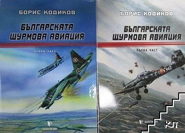 Българската щурмова авиация. Част 1-2
