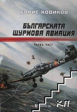 Българската щурмова авиация. Част 1