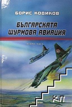 Българската щурмова авиация. Част 2