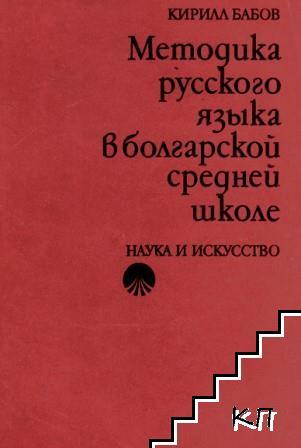 Методика руского языка в болгарской средней школе