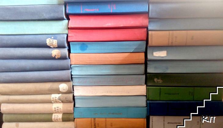 Библиотекар. Бр 1-12 / 1955, 1957-1987, 1990-1991