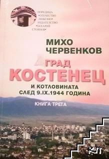 Град Костенец и котловината. Книга 3: След 9.IX.1944 година