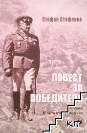 Повест за победителя - генерал Владимир Стойчев
