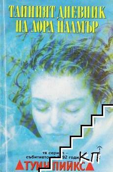 Тайният дневник на Лора Палмър