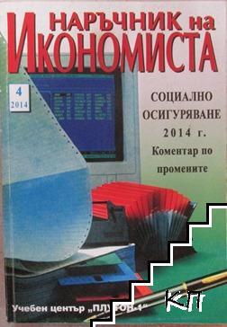 Наръчник на икономиста. Кн. 4 / 2014