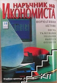 Наръчник на икономиста. Кн. 10 / 2013