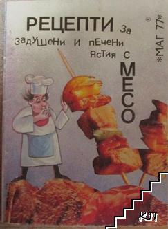 Рецепти за задушени и печени ястия с месо