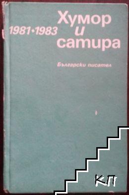 Хумор и сатира 1981-1983