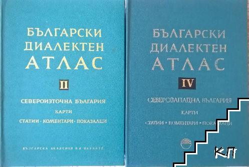 Български диалектен атлас в четири тома. Том 2, 4
