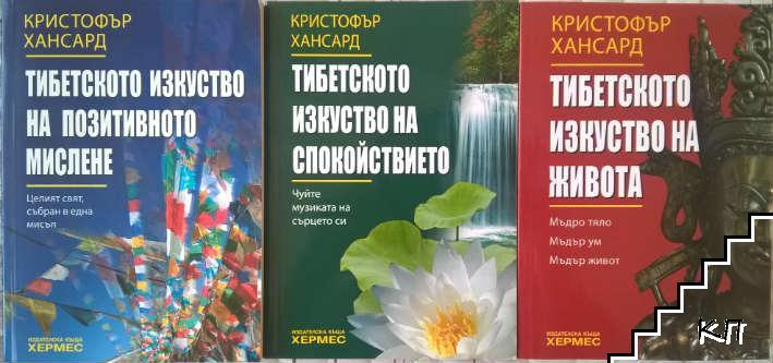 Тибетското изкуство на позитивното мислене / Тибетското изкуство на спокойствието / Тибетското изкуство на живота