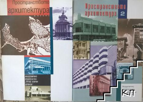 Пространството архитектура. Том 1-2