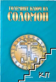 Големият ключ на Соломон