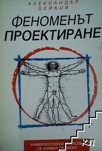 Феноменът проектиране. Книга 1: Общотеоретическо, социокултурно и културно-историческо въведение в учението за проектирането