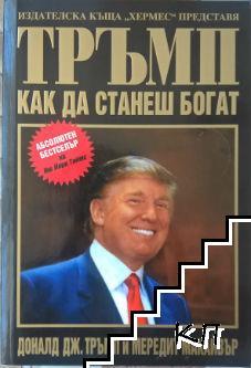Тръмп: Как да станеш богат