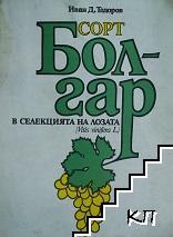 Сорт Болгар в селекцията на лозата (Vitis vinifera L.)