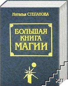 Большая книга магии. Книга 1