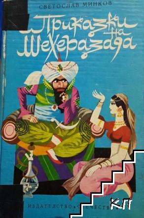 Приказки на Шехеразада