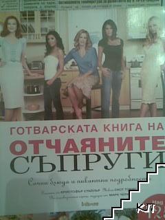 Готварската книга на отчаяните съпруги