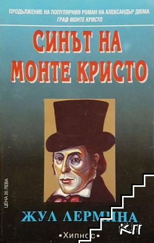 Синът на Монте Кристо. Книга 1-2
