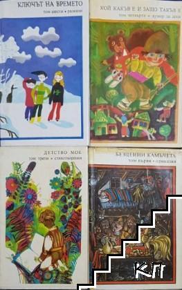Златни страници в шест тома. Том 1, 3-6