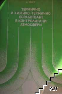 Термично и химико-термично обработване в контролирани атмосфери