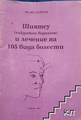 Шиятсу и лечение на 105 вида болести