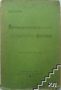Материалистическата философия