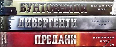 Дивергенти. Книга 1-3