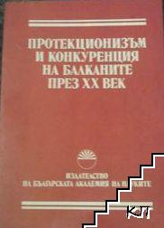 Протекционизъм и конкуренция на Балканите през XX век