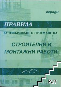 Правила за извършване и приемане на строителни и монтажни работи. Сгради