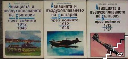 Авиацията и въздухоплаването на България през войните 1912-1945. Част 1-3