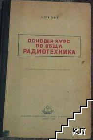 Основен курс по обща радиотехника