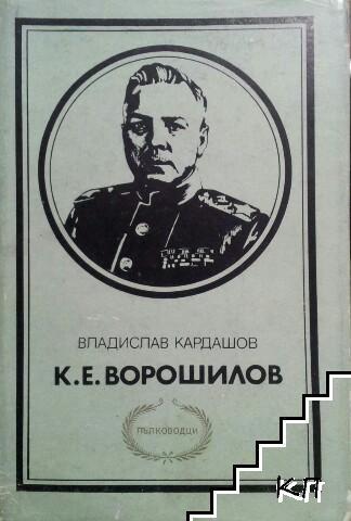 К. Е. Ворошилов