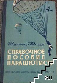 Справочное пособие парашютисту