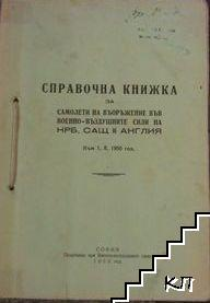 Справочна книжка за самолети на въоръжение във военно-въздушните сили на НРБ, САЩ и Англия