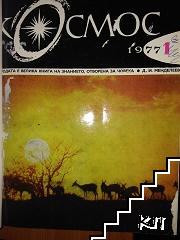 Космос. Бр. 1-10 / 1977
