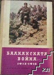 Балканската война 1912-1913