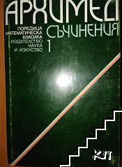 Съчинения в два тома. Том 1