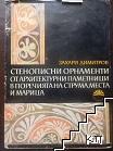 Стенописни орнаменти от архитектурните паметници в поречията на Струма, Места и Марица