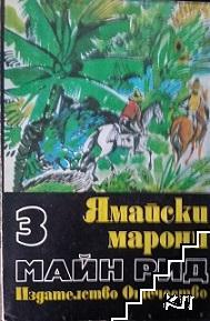 Ямайски марони