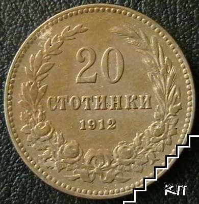20 стотинки / 1912 / България