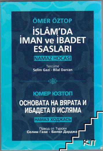 Основата на вярата и ибадета в Исляма / Islâm'da iman ve ibadet esasları