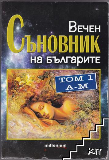 Вечен съновник на българите. Том 1: А-М