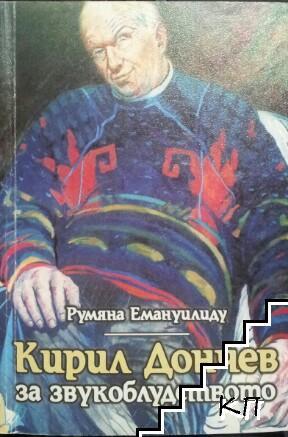 Кирил Дончев за звукоблудството