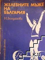 Железните мъже на България